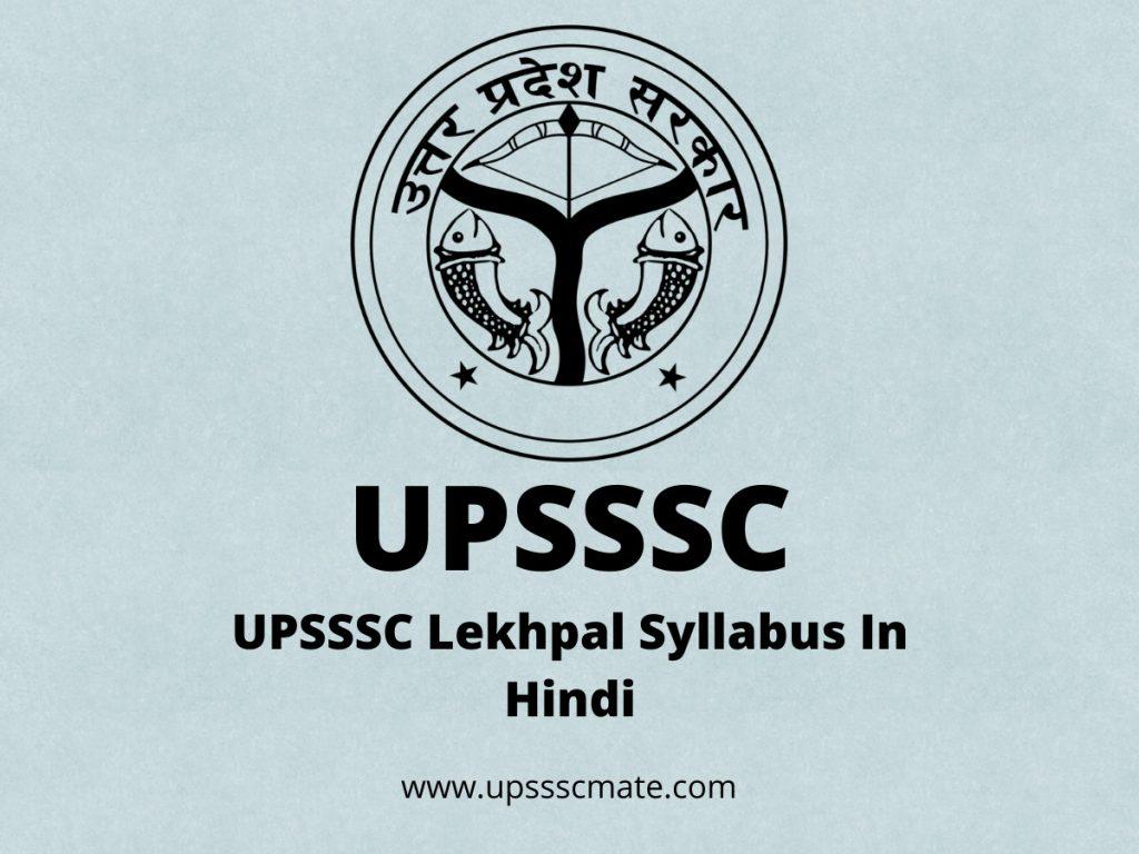UPSSSC Lekhpal Syllabus In Hindi