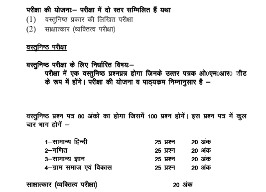 up lekhpal exam pattern 2015
