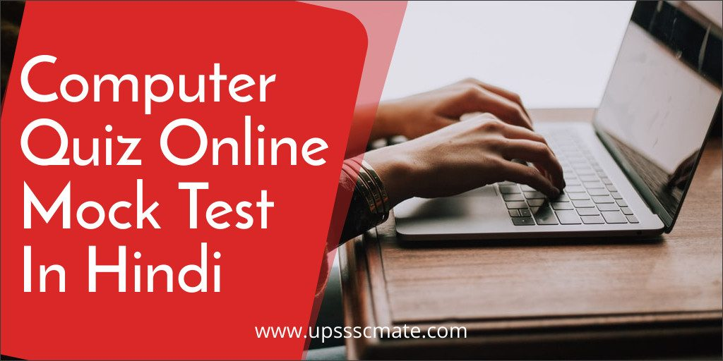 Computer Quiz Online Mock Test in Hindi