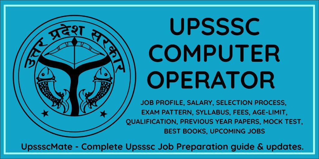 UPSSSC COMPUTER OPERATOR