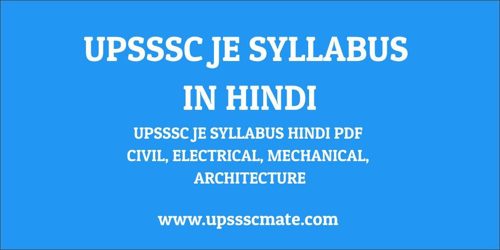 Upsssc JE Syllabus in Hindi