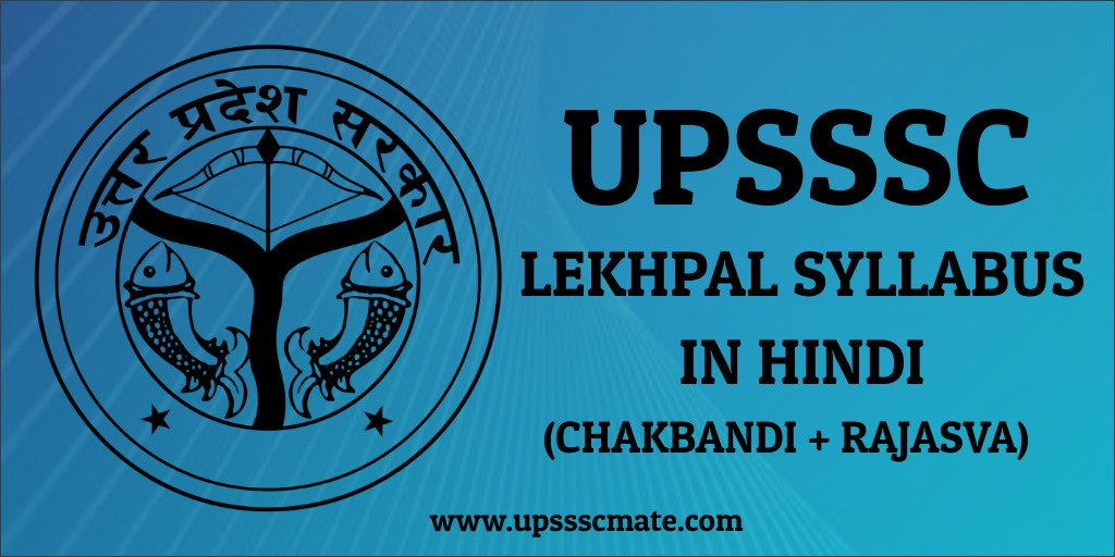 UPSSSC Lekhpal Syllabus in Hindi