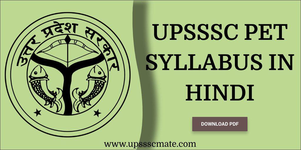 Upsssc PET Syllabus in Hindi