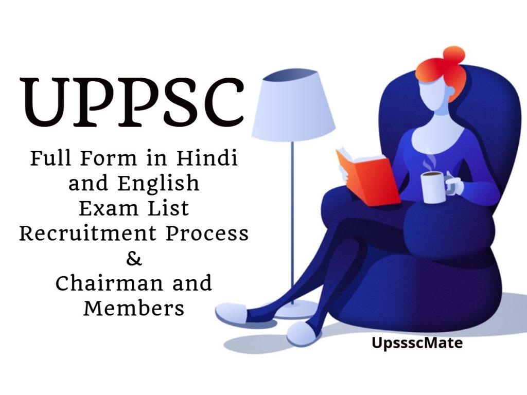 UPPSC Full-Form | Exam List