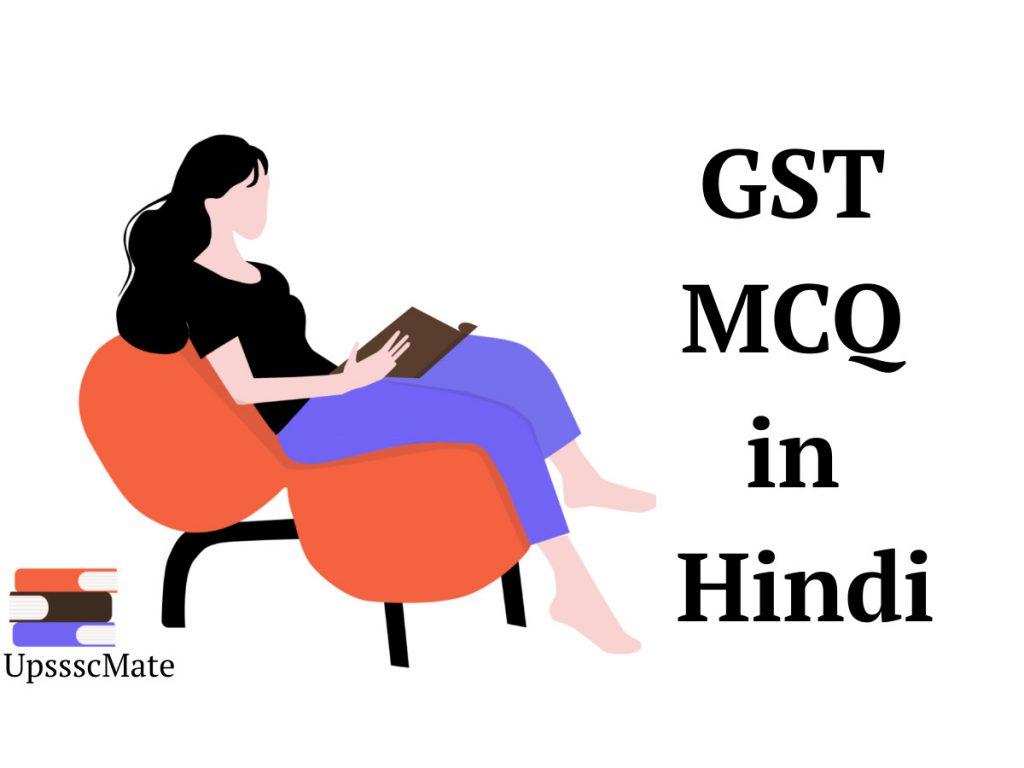 GST MCQ in Hindi