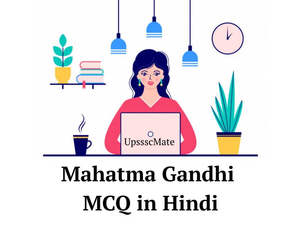 Mahatma Gandhi MCQ in Hindi